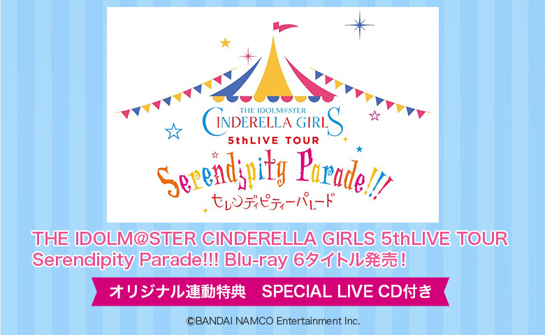 【オリジナル連動特典付き】THE IDOLM@STER CINDERELLA GIRLS 5th LIVE TOUR  Serendipity Parade!!! 地方6公演 のBlu-rayが発売!