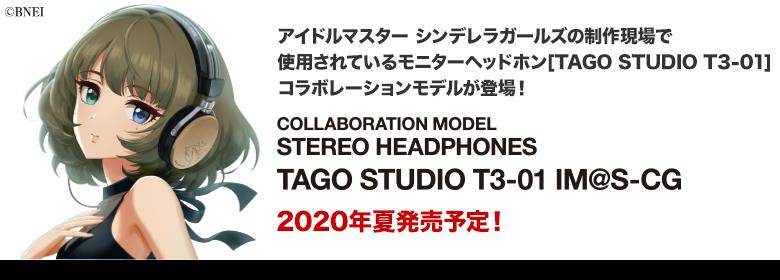 アイドルマスター シンデレラガールズの制作現場で使用されているモニターヘッドホン[TAGO STUDIO T3-01] のコラボレーションモデルが登場!