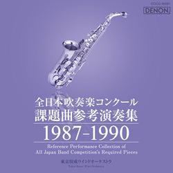全日本吹奏楽コンクール課題曲参考演奏集1987-1990: 商品 ...