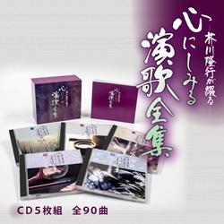 芥川隆行が綴る 心にしみる演歌全集: 商品カテゴリー | V.A. | CD/DVD ...