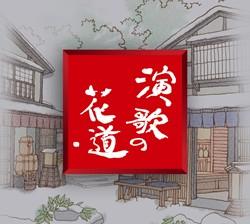 演歌 の 花道 BS演歌の花道(BSテレ東、20 19:00