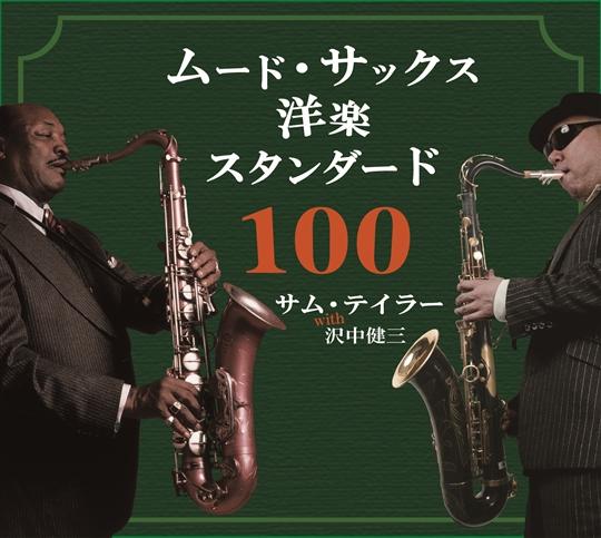 ムード・サックス洋楽スタンダード100: 商品カテゴリー | CD/DVD/Blu ...