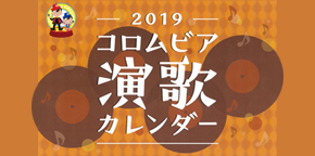 演歌カレンダー2019プレゼント