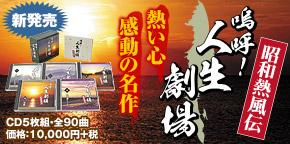 嗚呼!人生劇場 〜昭和熱風伝〜
