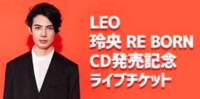 LEO(今野玲央)