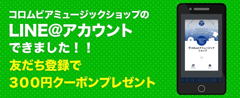 コロムビアミュージックショップのLINE@アカウントができました!友だち登録で300円クーポンをプレゼント!
