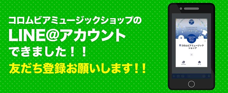 コロムビアミュージックショップのLINE@アカウントができました!友だちお願いします!!
