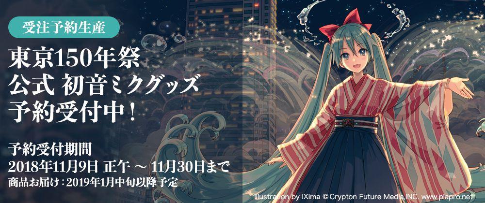 東京150年祭 公式初音ミクグッズ
